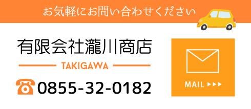 瀧川商店へお問い合わせ
