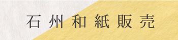 瀧川商店の石州和紙販売