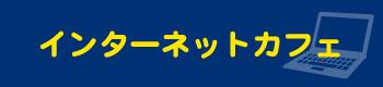 瀧川商店インターネットカフェ