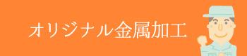 瀧川商店のオリジナル金属加工