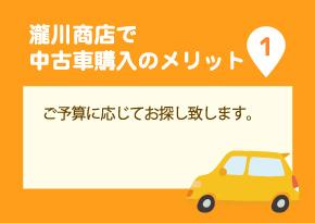 瀧川商店で中古車購入のメリット
