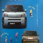 新車情報          ダイハツ 「TAFT(タフト)」
